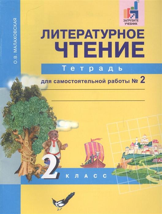 Малаховская О. Литературное чтение Тетрадь для самостоятельной работы 2 2 класс о в малаховская литературное чтение 2 класс тетрадь для самостоятельной работы 1