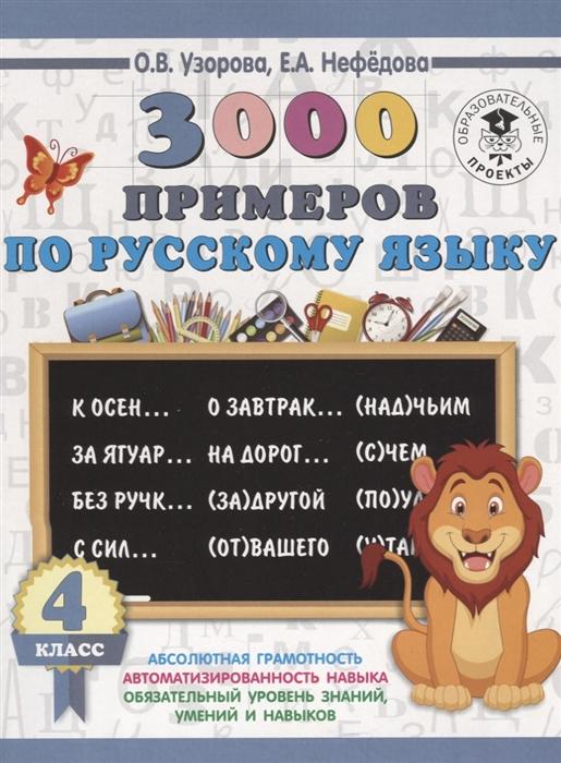 Узорова О., Нефедова Е. 3000 примеров по русскому языку 4 класс о в узорова е а нефедова технология 4 класс учебник