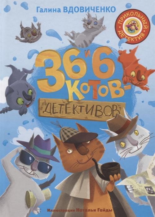 цена на Вдовиченко Г. 36 и 6 котов-детективов