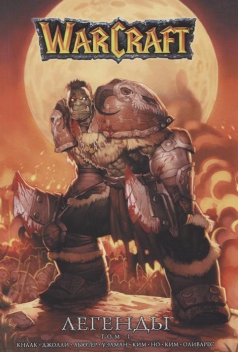 Кнаак Р. Warcraft Легенды Том 1 кнаак ричард warcraft легенды том 3