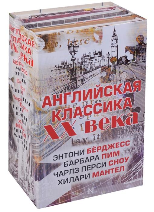 Берджесс Э., Пим Б., Сноу Ч., Мантел Х. Английская классика ХХ века берджесс э 1985 роман