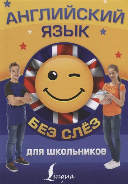 лучшая цена Зайцева К., Державина В. Английский язык для школьников Без слез
