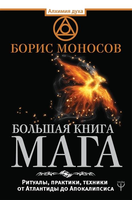 Большая книга мага Ритуалы практики техники от Атлантиды до Апокалипсиса