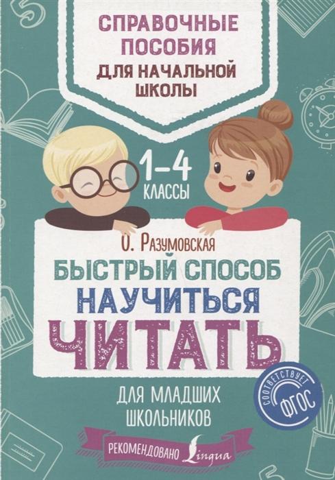Разумовская О. Быстрый способ научиться читать для младших школьников 1-4 классы разумовская о диктанты и изложения для младших школьников 1 4 классы