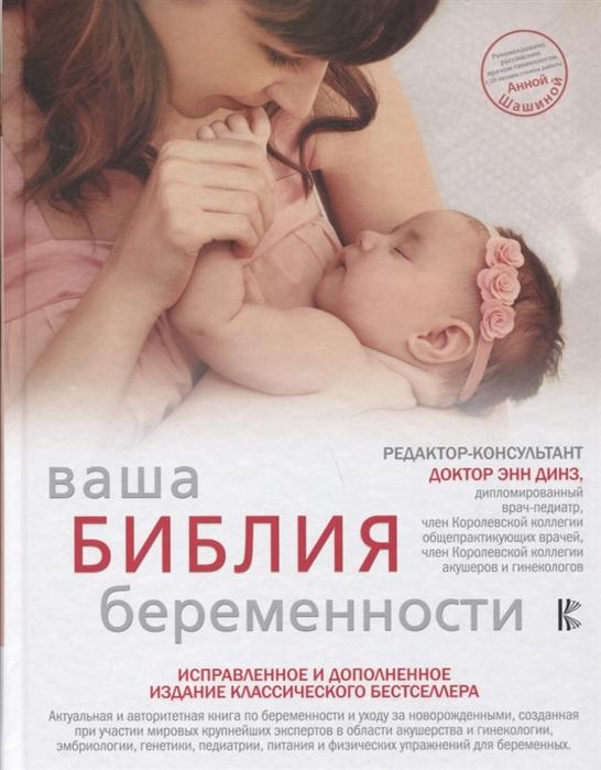 Динз Э. (ред.) Ваша библия беременности Обновленное издание энн динз ваша библия беременности обновленное издание