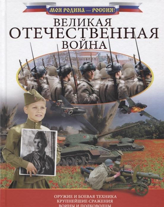 Фото - Ликсо В. Великая Отечественная война в в ликсо великая отечественная война 1941 1945