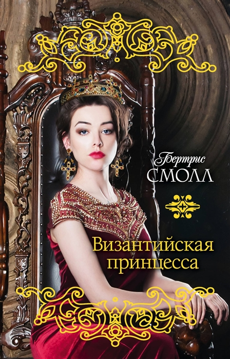 Смолл Б. Византийская принцесса говоров а византийская тьма