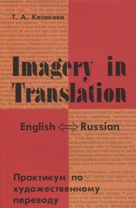 Казакова Т. Imagery in Translation Практикум по художественному переводу imagery