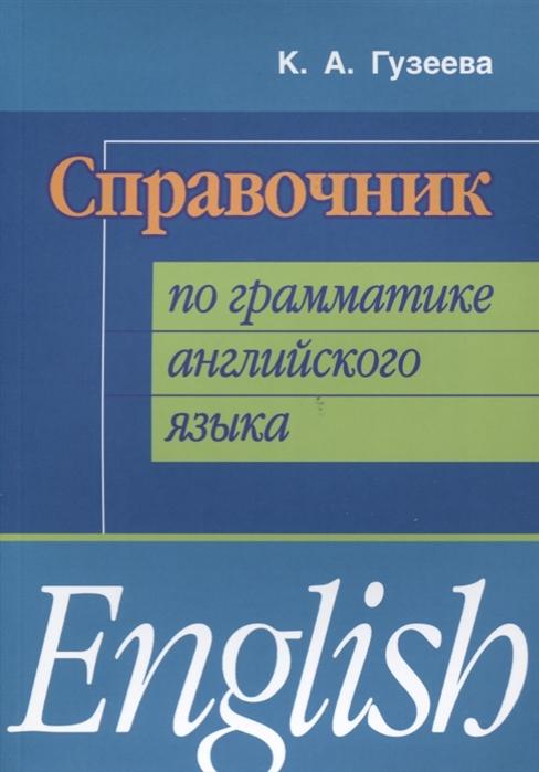 Гузеева К. Справочник по грамматике английского языка цена в Москве и Питере