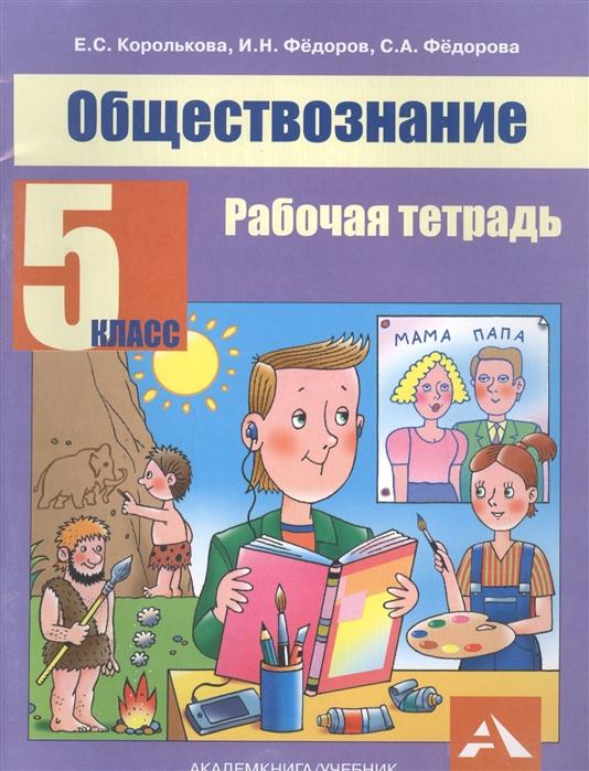 Королькова Е., Федоров И., Федорова С. Обществознание Рабочая тетрадь 5 класс