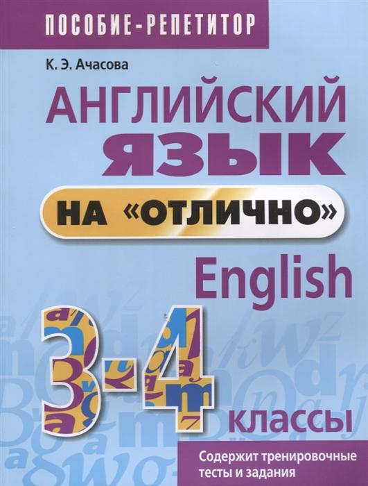 Ачасова К. Английский язык на отлично English 3-4 классы ачасова к э справочное издание english vocabulary голубая