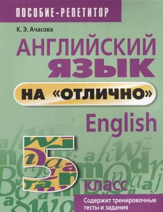 купить Ачасова К. Английский язык на отлично English 5 класс онлайн