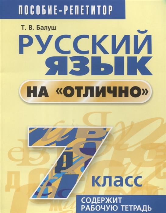 Русский язык на отлично 7 класс Пособие для учащихся