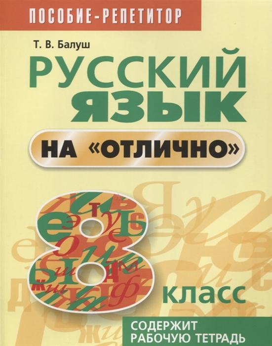 Русский язык на отлично 8 класс Пособие для учащихся