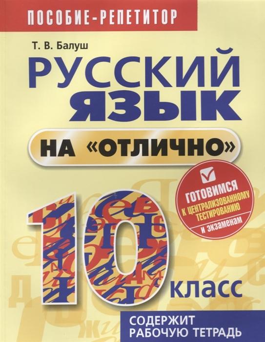 Русский язык на отлично 10 класс Пособие для учащихся