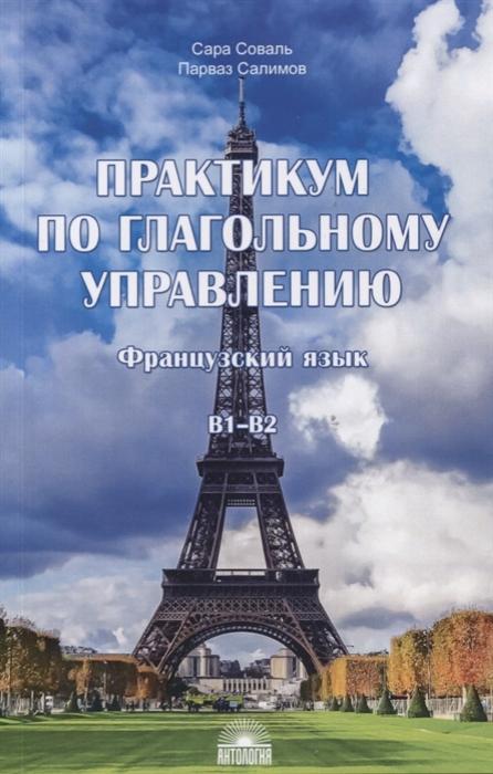 Соваль С., Салимов П. Практикум по глагольному управлению Французский язык Уровень B1-B2