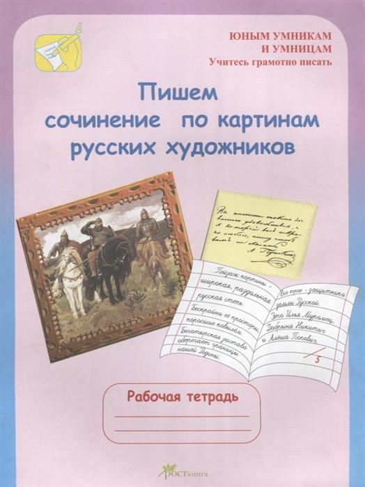 Пишем сочинение по картинам русских художников Рабочая тетрадь для детей 8-10 лет