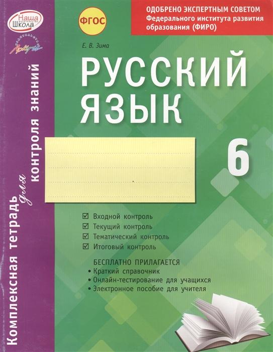 Зима Е. Русский язык 6 класс Комплексная тетрадь для контроля знаний