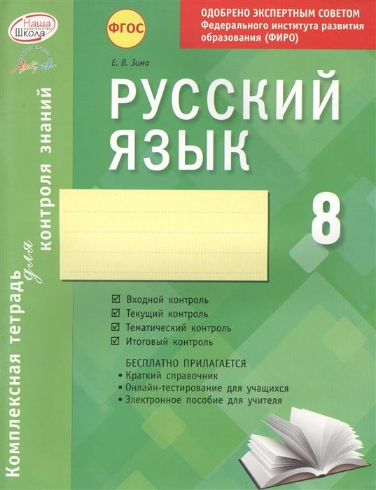Зима Е. Русский язык 8 класс Комплексная тетрадь для контроля знаний