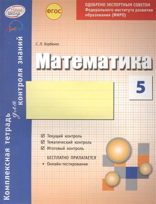 Корбенко С. Математика 5 класс Комплексная тетрадь для контроля знаний