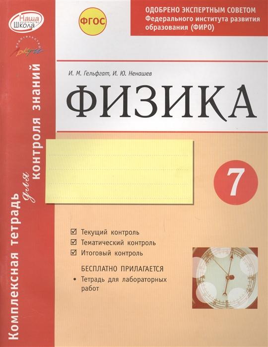 Гельфгат И., Ненашев И. Физика 7 класс Комплексная тетрадь для контроля знаний