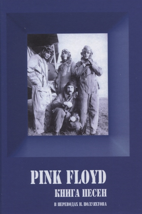 Галин А. (сост.) PINK FLOYD Книга песен 1967-1994 галин а сост the beatles книга песен 1962 1970