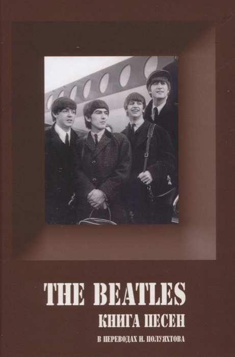 Галин А. (сост.) The Beatles Книга песен 1962-1970 галин а сост the beatles книга песен 1962 1970