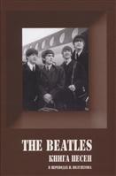 The Beatles. Книга песен. 1962-1970