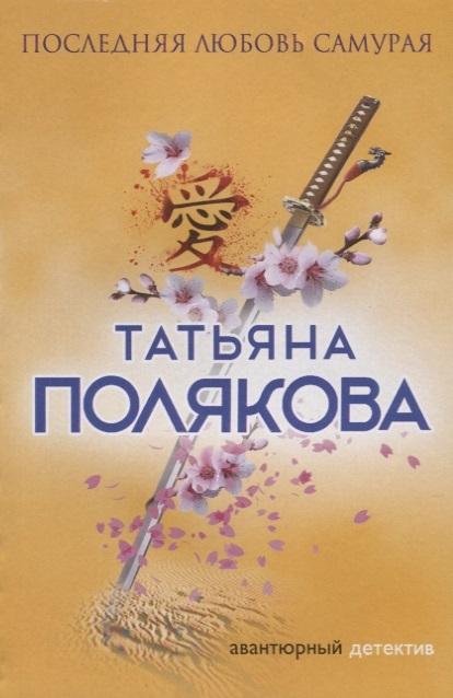 Фото - Полякова Т. Последняя любовь Самурая александр левин последняя любовь