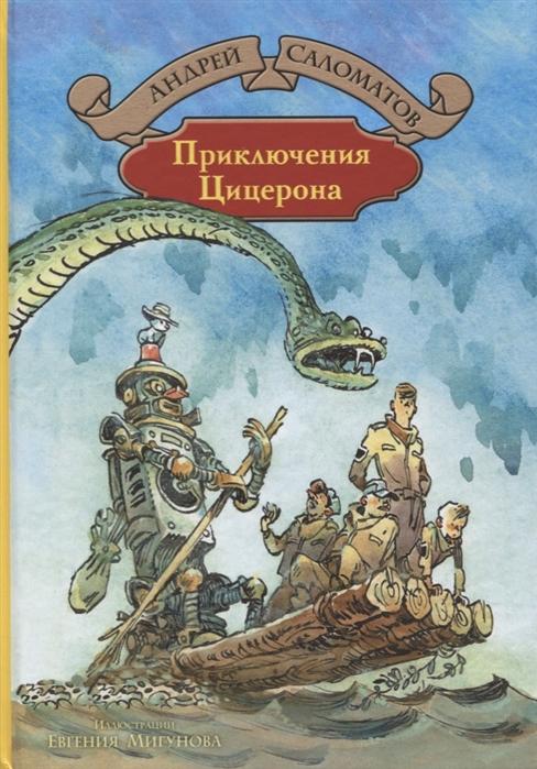 Саломатов А. Приключения Цицерона Фантастическая повесть цена 2017