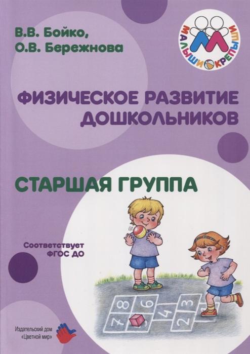 Бойко В., Бережнова О. Физическое развитие дошкольников Старшая группа