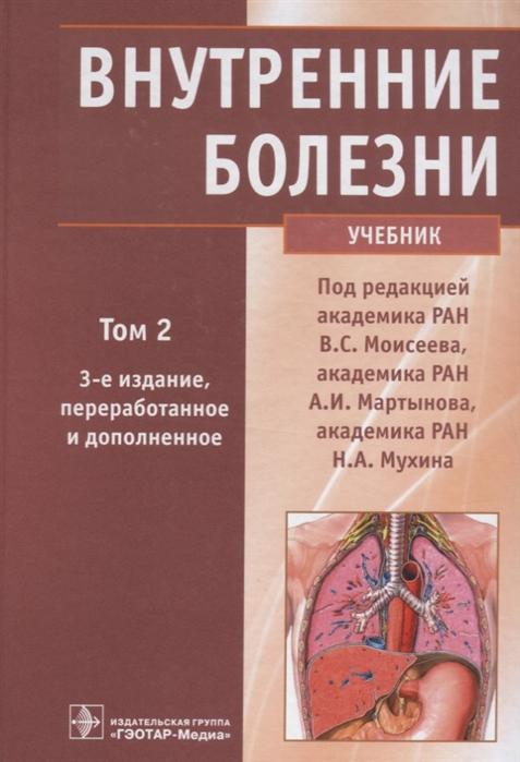 Моисеев В., Мартынов А., Мухин Н. Внутренние болезни Учебник Том 2 CD