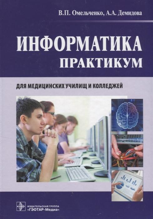 Омельченко В., Демидова А. Информатика Практикум