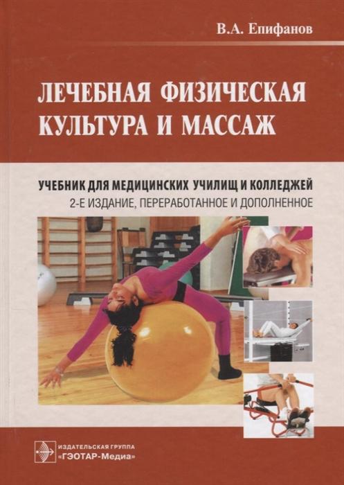 Епифанов В. Лечебная физическая культура и массаж епифанов а ачкасов е епифанов в медицинская реабилитация учебник