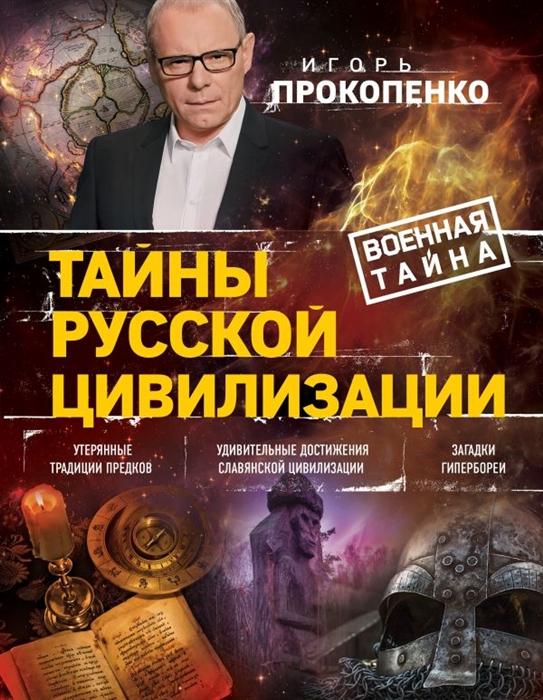 Прокопенко И. Тайны русской цивилизации