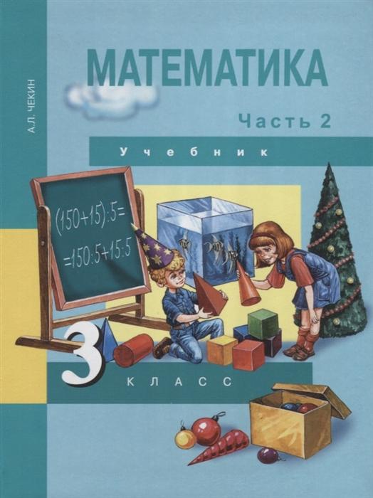 Чекин А. Математика 3 класс Учебник Часть 2