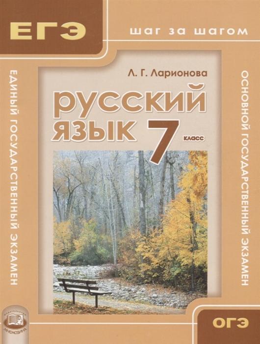 Русский язык 7 класс Учебное пособие для учащихся