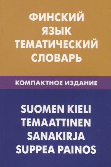 Шишкина Т. Финский язык Тематический словарь Компактное издание 10 000 слов С транскрипцией финских слов С русским и финским указателями стакан wess le bain gris керамика серый