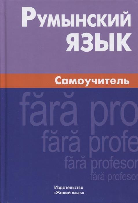Куцулаб В. Румынский язык Самоучитель цена