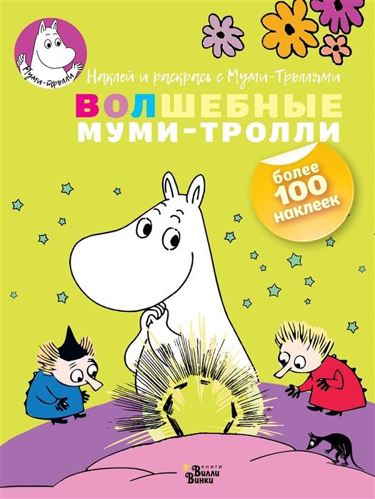 купить Долматова Т. (ред.) Волшебные муми-тролли онлайн