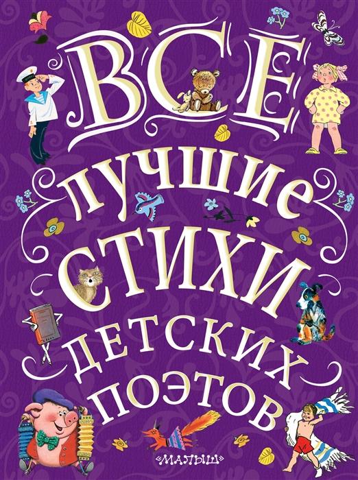цена на Маршак С., Михалков С., Чуковский К. и др. Все лучшие стихи детских поэтов
