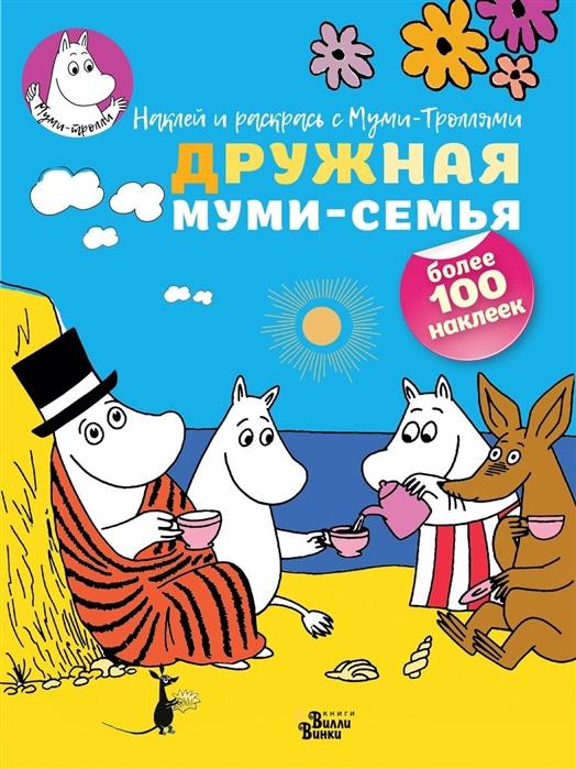 купить Долматова Т. (ред.) Дружная муми-семья онлайн