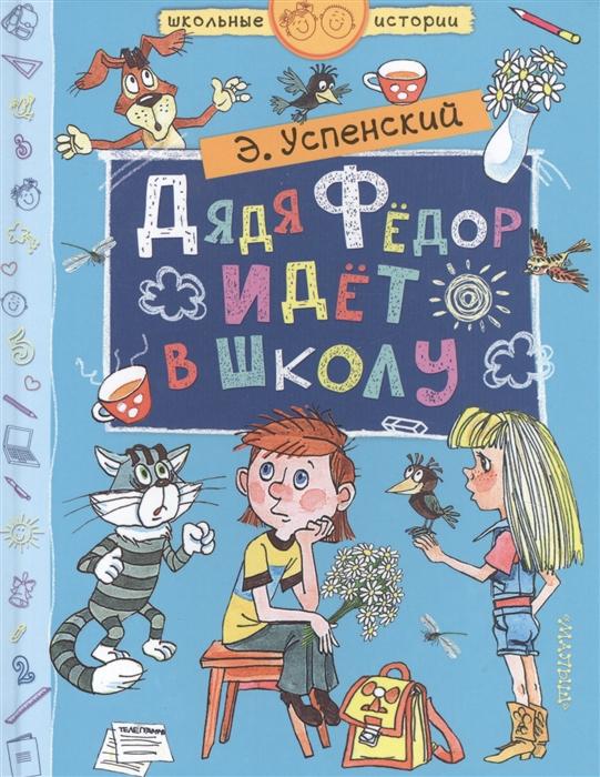 Успенский Э. Дядя Федор идет в школу