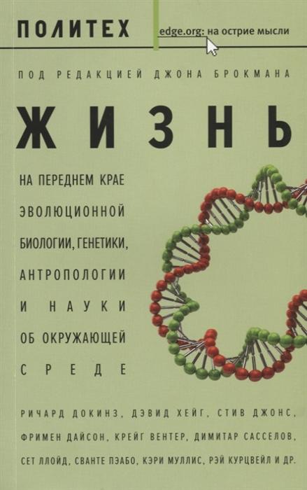 Брокман Дж. (ред.) Жизнь На переднем крае эволюционной биологии генетики антропологии и науки об окружающей среде