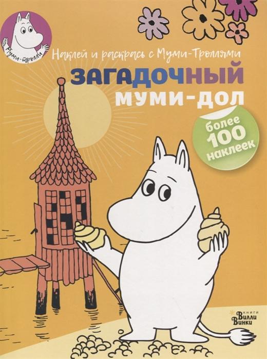 купить Долматова Т. (ред.) Загадочный муми-дол онлайн