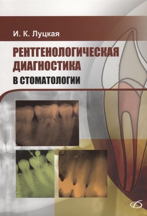 Луцкая И. Рентгенологическая диагностика в стоматологии