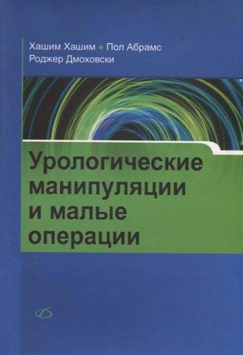 Хашим Х., Абрамс П., Дмоховски Р. Урологические манипуляции и малые операции