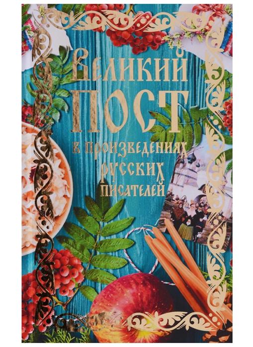Лесков Н., Арцыбашев М., Чехов А. и др. Великий пост в произведениях руских писателей