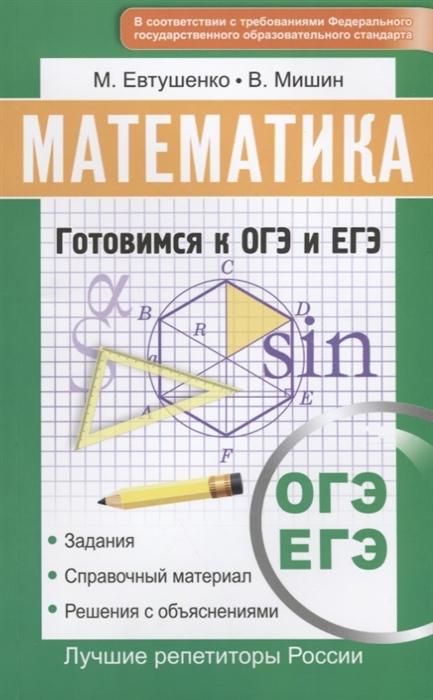 Евтушенко М., Мишин В. ЕГЭ Математика Интенсивный курс подготовки к ОГЭ и ЕГЭ