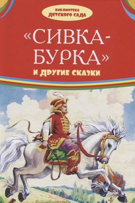 Рябченко В. (ред.) Сивка-бурка и другие сказки сивка бурка сказки
